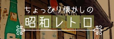 ちょっぴり懐かしの昭和レトロ