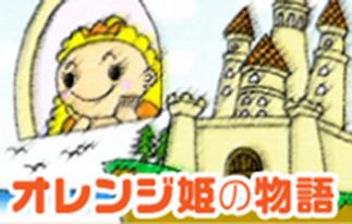 おれんじ姫の物語
